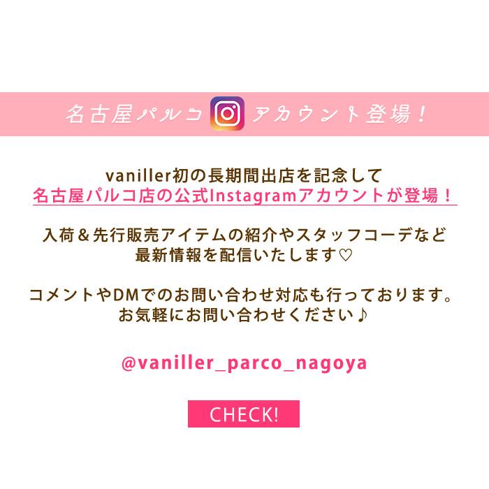 名古屋PARCO le reve vanillerポップアップショップ公式インスタグラム開設