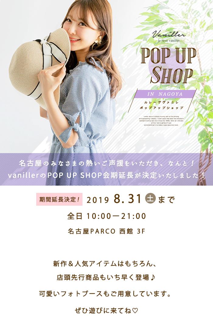 名古屋PARCO POP UP SHOP会期延長決定