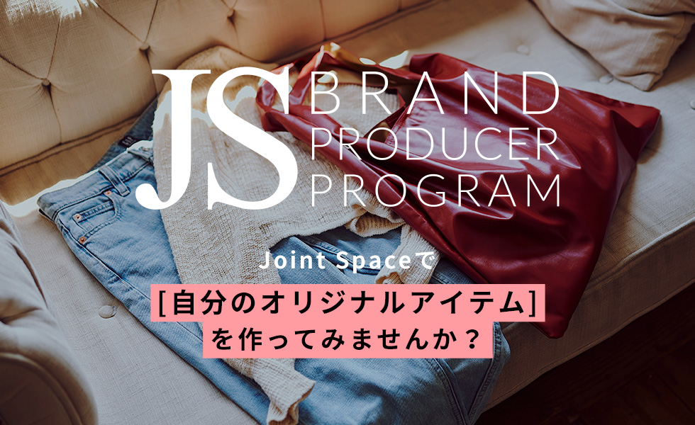JS BRAND PRODUCER PROGRAM
